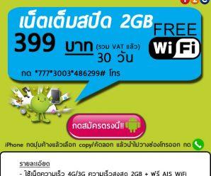 โปร เน็ต Ais 12call รายเดือน| เน็ต วัน ทู คอล รายเดือน |โปรหลัก เน็ต 4G+Wifi เล่นต่อไม่อั้น