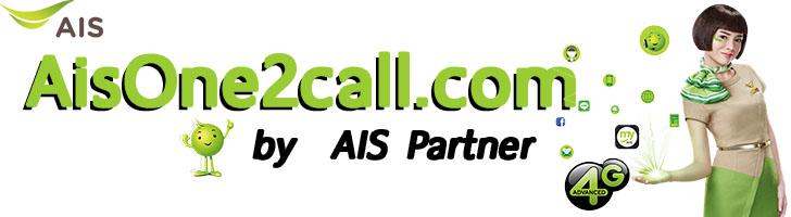 Ais One2call-โปร เน็ต ais 12 call รายวัน รายสัปดาห์ รายเดือน [4G/3G] - Ais โปรเน็ต รายเดือน 199 299  ,โปรเน็ต Ais รายวัน 29,โปรเน็ต Ais รายสัปดาห์ 89, เน็ต Ais One2call ,โปรเน็ต 12call ,Ais 12call โปรเน็ต, สมัคร ais one2call โปรเน็ต