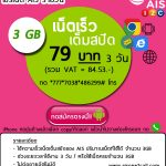 โปรเน็ต Ais One2Call รายวัน 79บาทเล่นเน็ตความเร็ว [4G/3G]ได้ 3GBนาน 3วัน