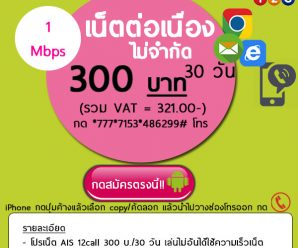 โปร เน็ต Ais 12call รายเดือน|เน็ต วันทู คอล รายเดือน |โปรเสริม เน็ตความเร็ว[4G/3G] ฟรีWifi