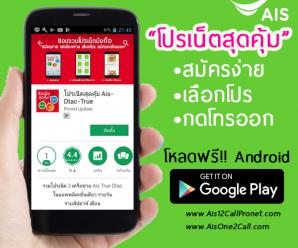 โหลดแอป โปรเน็ต AIS 12CALL ระบบ Android ใช้ง่ายสะดวก