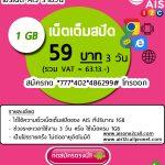 โปร เน็ต Ais12callราย3วัน ราคาเพียง 59บาท(รวม VAT.63.13) เล่นเน็ต[4G/3G] 1GB