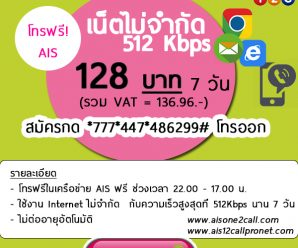โปรเน็ต 12 call รายสัปดาห์ 128 บาท(รวมVAT.136.96) เล่นเน็ตความเร็ว 512Kbps
