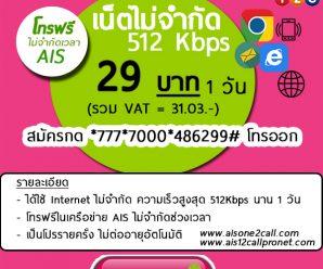 โปรเน็ต AIS 12call รายวัน 29บาท เน็ตไม่ลดสปีด 512Kbps โทรฟรี Ais ไม่จำกัด