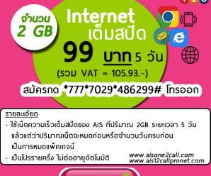 โปร เน็ต Ais 12CALL รายวัน 99 บาทเล่นเน็ตได้ 2GB นาน 5วัน [4G/3G]