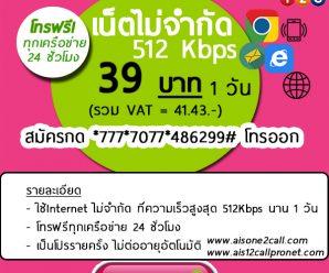 โปร เน็ต 12call ราย วัน 39 บ.|เน็ต วันทูคอล รายวัน 39บาท 512KBPS +โทรฟรีทุกเคือข่าย