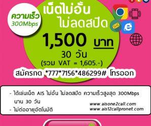 โปรเน็ต Ais one2call รายเดือน เน็ตแรงสุดๆ 300Mbps ค่าบริการ 1,500ต่อเดือน!!