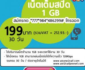 โปรเน็ต AIS 12CALL รายเดือน 199บาท เล่นเน็ต [4G/3G] 1GB  เล่นต่อเนื่องไม่อั้น