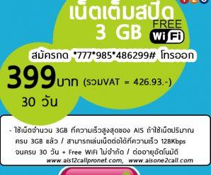 โปร เน็ต Ais 12call รายเดือน 399บาท เล่นเน็ต[4G/3G]เต็มสปีด 3GB เล่นต่อเนื่องได้ไม่อั้น