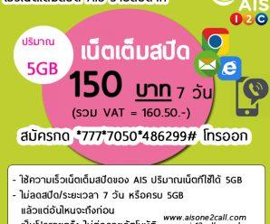โปรเน็ต AIS 12 CALL รายสัปดาห์ 150 บาท 5GB นาน 7 วัน