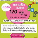 เน็ต เอไอเอส วันทูคอล เน็ตไม่อั้น ไม่ลดสปีด 512Kbps,1Mbps,4Mbps,6Mbps,300Mbps
