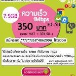 โปรเสริมเน็ต AIS 12CALL รายเดือน 350 บาท(374.50 บาท) 7.5GB เล่นได้นาน 30วัน