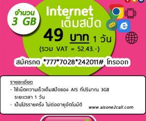 โปร เน็ต AIS 12CALL รายวัน 49บาท เล่นเน็ต [4G/3G] ได้ 3GB เน็ตแรงไม่สะดุด