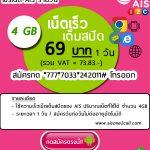 โปรเน็ต Ais 69บาท   เน็ต วัน ทู คอล 69 บาท   4GB เล่นได้ เต็มสปีด [4G/3G]