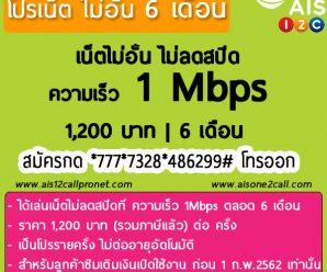โปรเน็ต AIS 12CALL ไม่ลดสปีด 3เดือน6เดือน 12 เดือน ความเร็ว 1Mbps คุ้มมาก