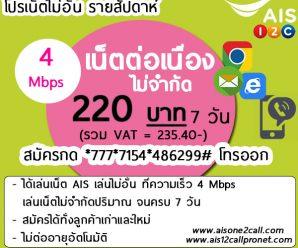 โปรเสริมเน็ต AIS 12CALL รายสัปดาห์ 220 บาท(235.40 บาท) 4Mbps เล่นได้นาน 7วัน