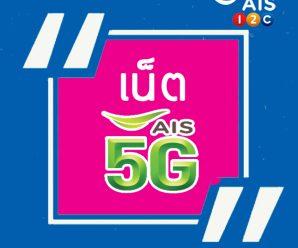 โปรเน็ต AIS 5G ราย30วัน สุดคุ้ม